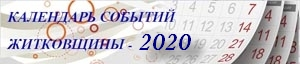 Календарь событий Житковщины - 2019