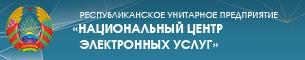  Республиканское унитарное предприятие «Национальный центр электронных услуг»