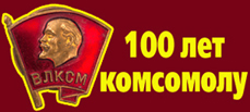 100 лет ВЛКСМ