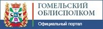 Афіцыйны сайт Гомельскага аблвыканкама