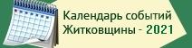 Календарь событий Житковщины - 2020