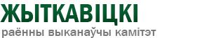 Житковичский районный исполнительный комитет