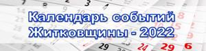 Календарь событий Житковщины - 2021